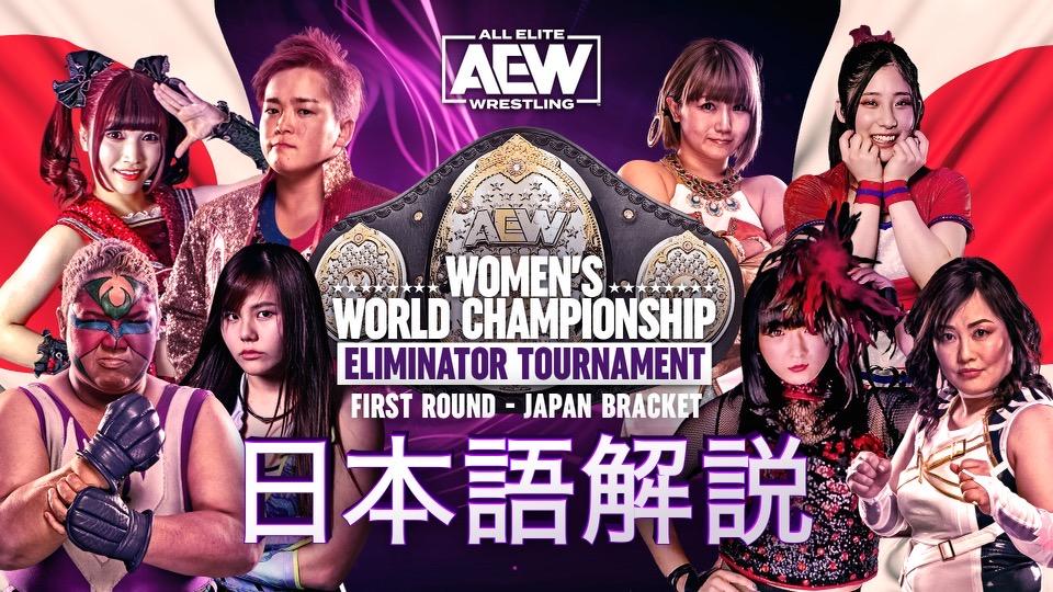 tournoi féminin AEW 2021 Japon